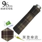 雨傘 萊登傘 超撥水 格紋布 三折傘 便攜 不夾手 先染色紗 Leotern (褐色大格)