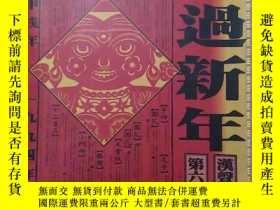 二手書博民逛書店罕見《漢聲》雜誌第六十期《大過新年》一九九四年Y442014