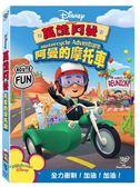 萬能阿曼:阿曼的摩托車 DVD 【迪士尼開學季限時特價】 | OS小舖