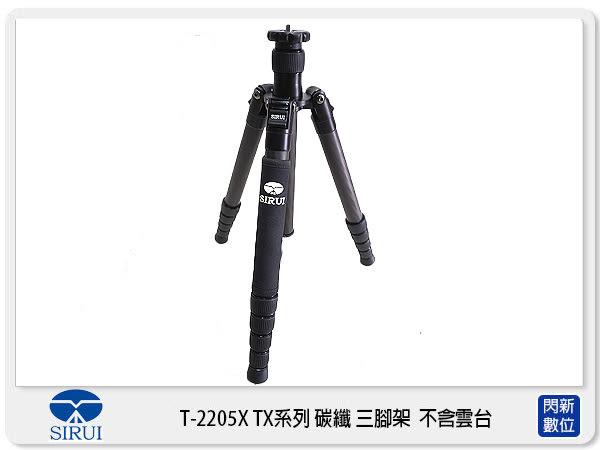 【24期0利率,免運費】Sirui 思銳 T-2205X 碳纖維 三腳架 可反折 (T2205X,不含雲台,公司貨)