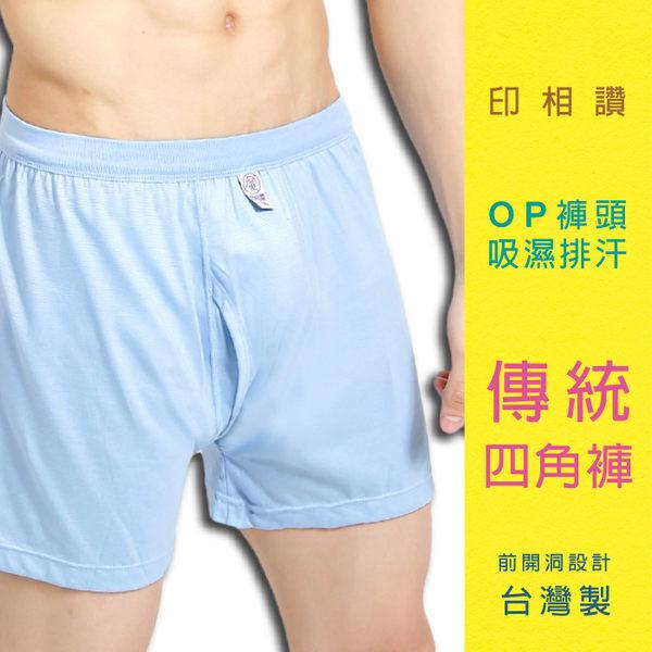【福星】吸濕排汗男性傳統型前開洞平口四角褲 / 台灣製 /  單件組/ 214