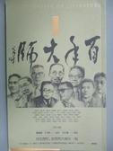 【書寶二手書T6/歷史_QNY】百年大師【二之2】_鄭貞銘, 丁士軒