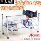 【JR創意生活】(三入/組) 輕便收納兩層伸縮鞋架 鐵架 鍍鉻 電鍍