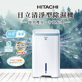 【HITACHI日立】14公升清淨型除濕機 RD-280HH