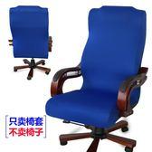 辦公老板椅套罩通用田園連身彈力加大碼扶手電腦轉椅套子靠背【店慶優惠限時八折】