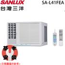 【SANLUX三洋】5-6坪定頻窗型冷氣 SA-L41FEA/R41FEA (左吹/右吹) 送基本安裝