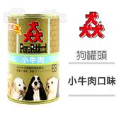 Pure Petfood 猋罐頭-小牛肉 狗罐385g X 24入