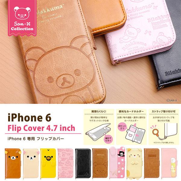 iPhone 6/6s 手機殼 拉拉熊 San-X 正版授權 經典側翻式皮套 硬殼 4.7吋 -拉拉熊/懶懶熊/憂傷馬戲團