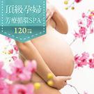 特惠❤頂級孕婦芳療循環SPA-120mi...