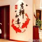 創意新年壓克力3D立體牆貼畫客廳餐廳玄關房間牆壁臥室家居裝飾品YYP 夢想生活家