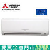 MITSUBISHI三菱3-4坪MUZ-GE22NA/MSZ-GE22NA變頻冷暖空調_含配送到府+標準安裝【愛買】