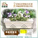 【綠藝家】2尺彩虹造型陽台花架伸縮調整型(陽台架)(11~27cm)
