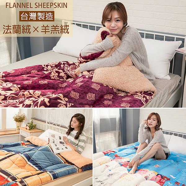 台灣製造 法蘭羊羔絨加厚暖暖被 (150X200cm) 多款任選 / 蓄熱保暖 / 觸感細緻 / 防靜電