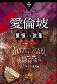 二手書博民逛書店 《愛倫坡驚悚小說集》 R2Y ISBN:9574500446│愛倫坡
