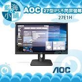 AOC 艾德蒙 27E1H 27吋IPS不閃屏螢幕液晶顯示器 電腦螢幕