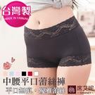 女性蕾絲中腰內褲 平口 無痕 台灣製造 ...