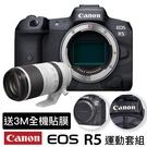 預購 送3M進口全機貼膜 Canon EOS R5 + RF 100-500mm F4.5-7.1 L IS USM 台灣佳能公司貨 EOS R RP R6