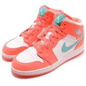 Nike Air Jordan 1 Mid GS 橘 粉色系 白 喬丹 1代 飛人 AJ1 中筒 女鞋 中童鞋【PUMP306】 555112-814