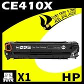 【速買通】HP CE410X 黑 相容彩色碳粉匣