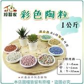 【綠藝家】彩色陶粒1公斤 (混合色及單色6色,3種規格可選) 陶碳球 土陶粒