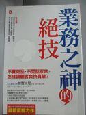 【書寶二手書T3/行銷_JKF】業務之神的絕技_加賀田晃
