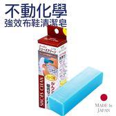 日本 不動化學 強效布鞋清潔皂 110g 洗鞋 洗鞋皂【YES 美妝】