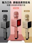 麥克風新科話筒音響一體麥克風手機通用全民k歌神器無線藍芽全能麥家用 曼莎時尚LX