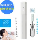 日本原裝【AQUA STICK】氫水生成器水素水生成棒(70076)高濃度氫水贈絨布套