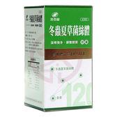 港香蘭冬蟲夏草菌絲體膠囊(500 mg×120粒)×1 售價1680元
