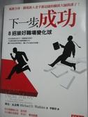 【書寶二手書T2/財經企管_HMR】下一步,成功-8招接好職場變化球_李仰淳, 麥克‧瓦金