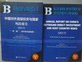 【書寶二手書T1/大學商學_YKV】對外投資與風險藍皮書-中國對外直接投資與國家風險報告_簡體