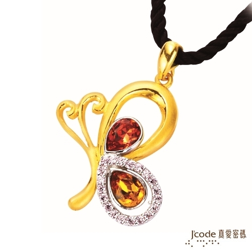 J'code真愛密碼 水晶彩蝶 純金+純銀墜飾 送項鍊