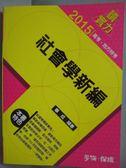 【書寶二手書T6/進修考試_QGB】2015高考地方-社會學新編_6/e_畢成