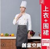 高檔廚師工作服男長袖秋冬裝龍袍龍廚師長廚房繡龍餐飲中國風套裝 創意新品