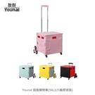 Younal 摺疊購物車(50L)(八輪...