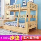實木兒童床組 成人上下床兒童床雙層床母子...