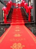 結婚慶用品婚禮一次性紅地毯創意喜字地毯墊樓梯婚房場景布置裝飾