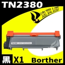 【速買通】Brother TN-2380/TN2380 相容碳粉匣