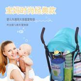 嬰兒車收納袋 嬰兒推車置物袋掛袋網袋網兜寶寶傘車掛包儲物收納袋傘車推車通用 快樂母嬰