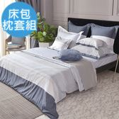 義大利La Belle《時尚格調》特大純棉床包枕套組