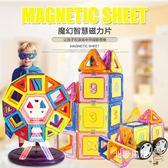 磁力片玩具磁力片益智積木玩具百變提拉積拼裝建構片兒童早教益智玩具xw