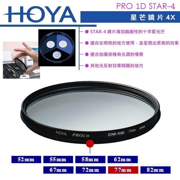 《飛翔無線3C》HOYA PRO 1D STAR-4 星芒鏡片 4X 77mm〔原廠公司貨〕十字鏡片 廣角薄框 多層鍍膜