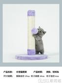 貓咪玩具 貓抓板玩具劍麻貓爬架瓦楞紙窩貓咪用品耐磨磨爪器逗貓創意貓抓柱 【快速出貨】