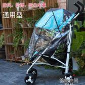 嬰通用型嬰兒推車雨罩防風罩寶寶嬰兒車傘車防雨罩兒童車雨衣 韓語空間