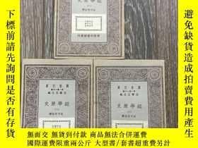 二手書博民逛書店罕見經學歷史3冊全(萬有文庫)Y23312 周予同 商務印書館