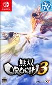 《先行預購》2018/09/27 NS《無雙OROCHI 蛇魔3》一般版 中文版 PLAY-小無電玩