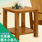 【限宅配】巴里島實木休閒小茶几(1入) ...