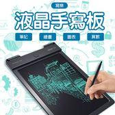 寫樂 液晶 手寫板 13吋 單色 兒童 繪畫 塗鴉 電子黑板 光能寫字板 畫畫板