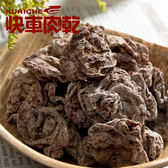 【快車肉乾】H20化核甜菊梅
