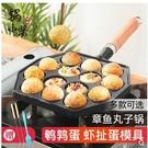 章魚小丸子機烤盤鑄鐵鍋家用無塗層不粘鍋燒鵪鶉蛋模具蝦扯煎蛋鍋 智慧 618狂歡